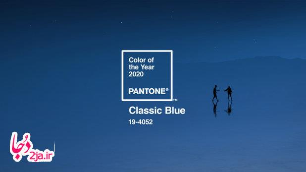 Pantone 2020 Color of Year